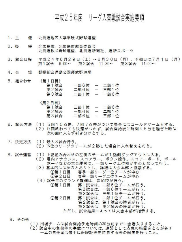 20130502_hokkaido_irekae_yoko